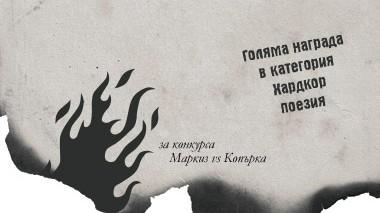 Конкурс Mаркиз + Копърка, Маркиз