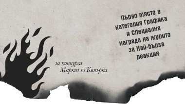 Конкурс Mаркиз + Копърка, Византия