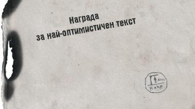 Конкурс Mаркиз + Копърка, Снежанка