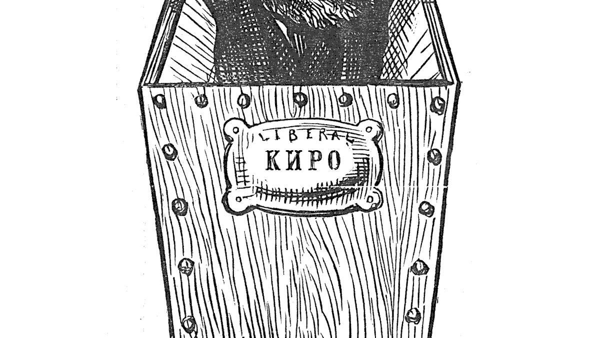 Киро Либерал